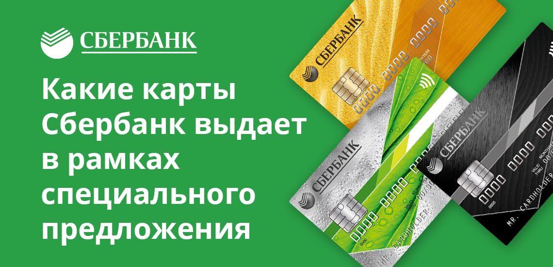 В рамках персонального предложения можно получить любую кредитную карту из линейки Сбербанка