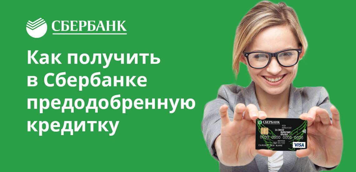 Если вы узнали, что она вам положена, нужно через Сбербанк Онлайн подать заявку на выпуск платежного средства. При этом вы выбираете удобное отделение доставки