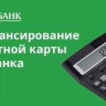 Как сделать рефинансирование кредитной карты Сбербанка
