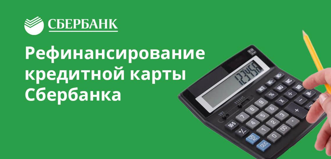 рефинансирование кредитной карты сбербанка 2019