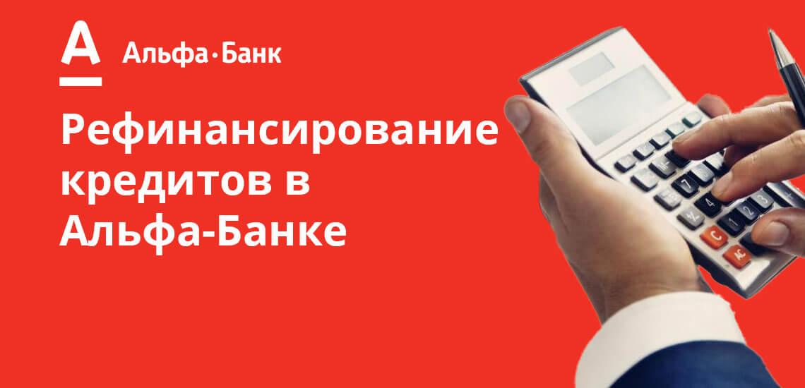 Рефинансирование кредитов в Альфа-Банке для физических лиц
