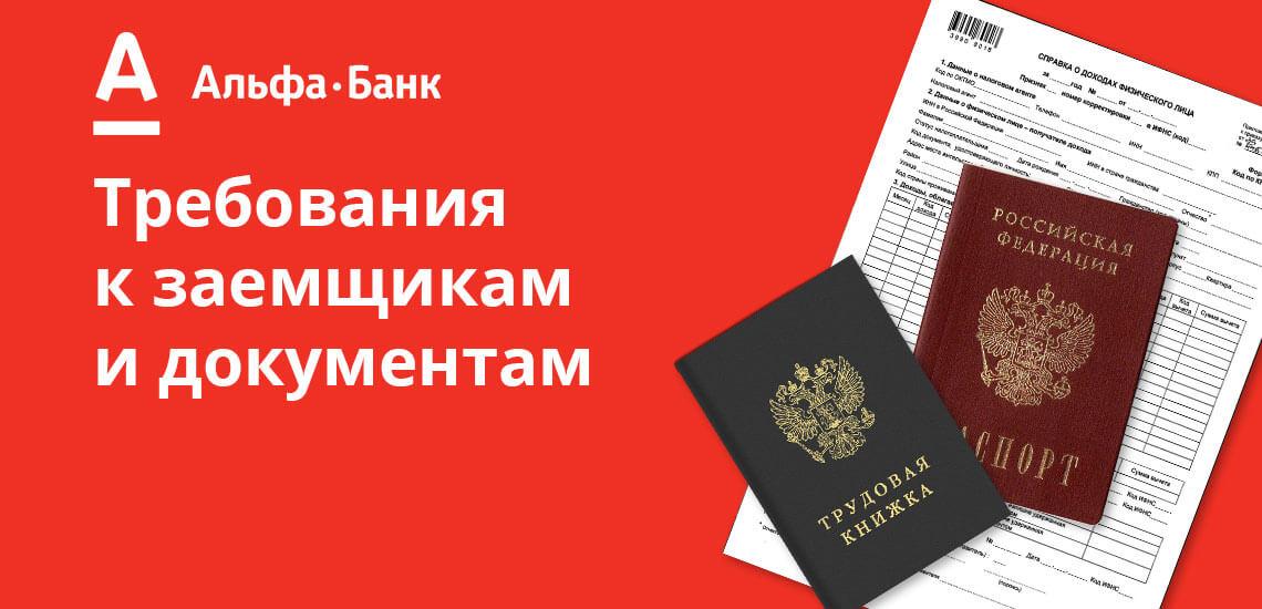 Заявитель обязательно должен работать, иметь стаж на текущем месте не менее трех месяцев и чистый ежемесячный доход - не меньше 10000 рублей