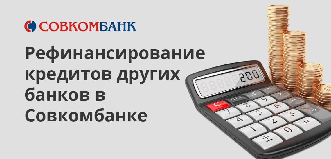 Рефинансирование кредитов других банков в Совкомбанке