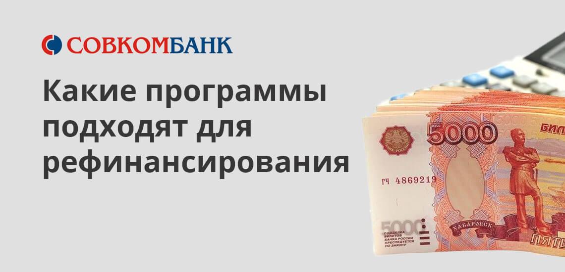 Некоторые предложения Совкомбанка исключают возможность сотрудничества при наличии у заёмщика непогашенных кредитов