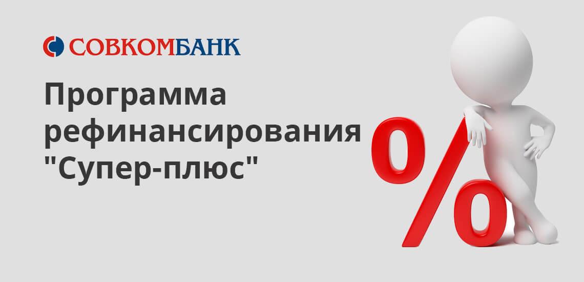 При удачном оформлении кредита и его своевременной выплате банк гарантирует возврат процентов, уплаченных заёмщиком по договору