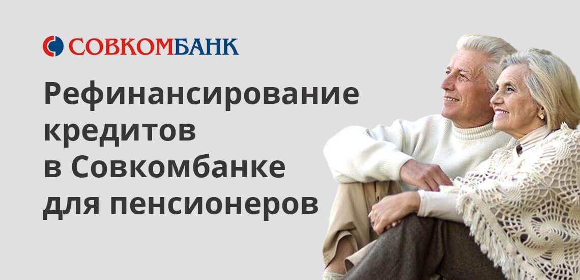 Если среди имеющихся программ не оказывается ничего подходящего, Совкомбанк может сделать соискателю индивидуальное предложение