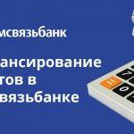 Как сделать рефинансирование кредитов в Промсвязьбанке