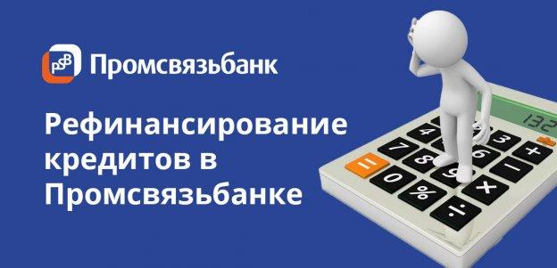 Рефинансирование кредитов в Промсвязьбанке: условия