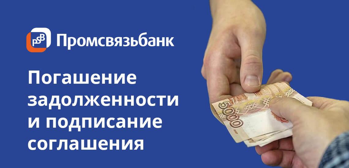 Всего рефинансирование предполагает два визита клиента в офис. Первый — для составления заявления и подачи документов. Второй — для подписания соглашения о рефинансировании задолженности