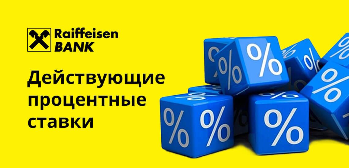 На официальном сайте банка анонсирована ставка 10,99% и это одно из самых выгодных предложений на рынке. Но такой процент действует только при условии подключения финансовой защиты при заключении договора