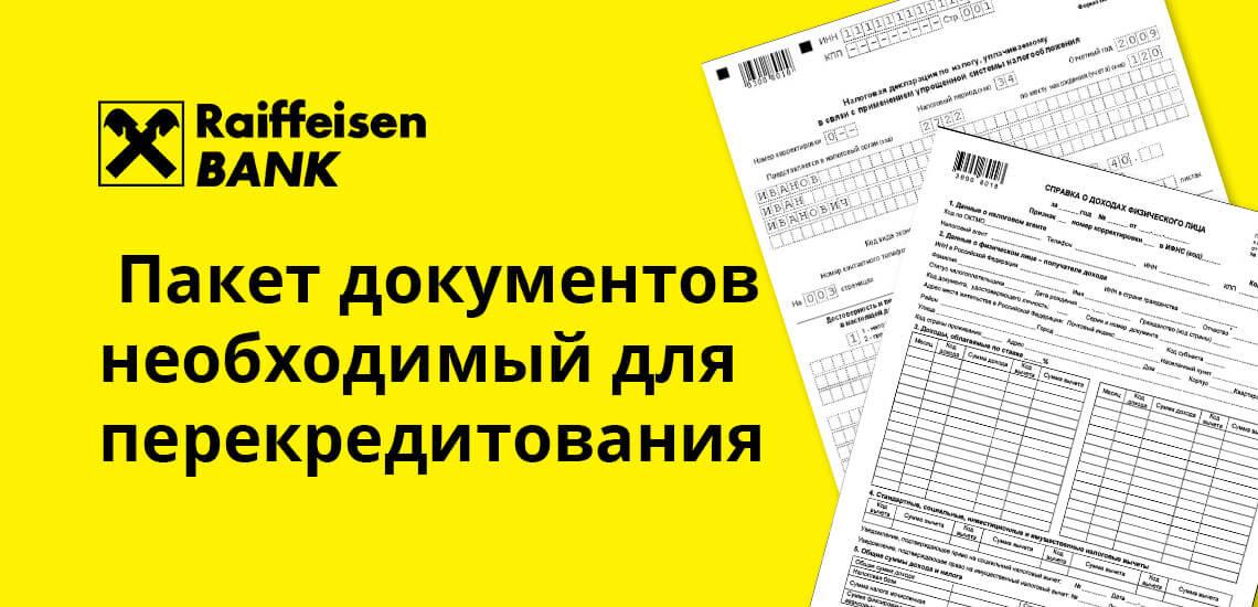 Чтобы принять участие в программе рефинансирования, понадобится собрать несколько документов