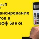 Все про рефинансирование кредитов в Тинькофф Банке для физлиц