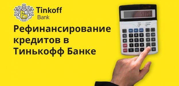 Рефинансирование кредитов в Тинькофф Банке
