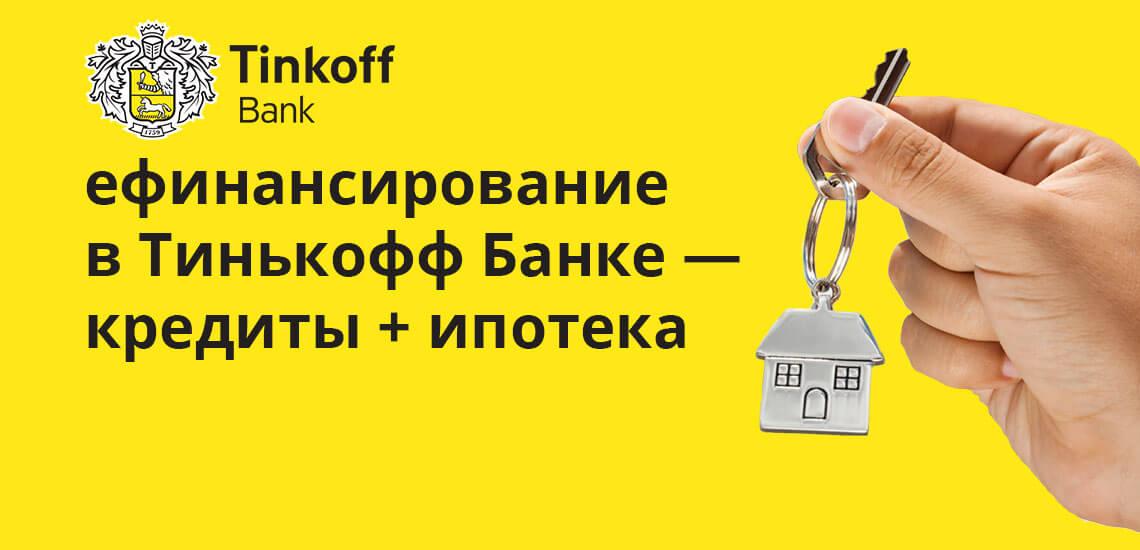 В данном случае Тинькофф Банк выступает в роли кредитного агента (брокера). Заявки, поступающие на сервер банка передаются в партнёрские организации