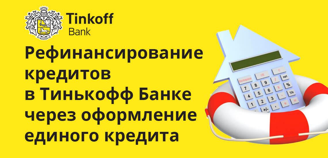 Заемщик обращается в Тинькофф Банк, чтобы погасить сторонние кредитные обязательства. Без значимой выгоды оформление данной программы не будет иметь практического смысла