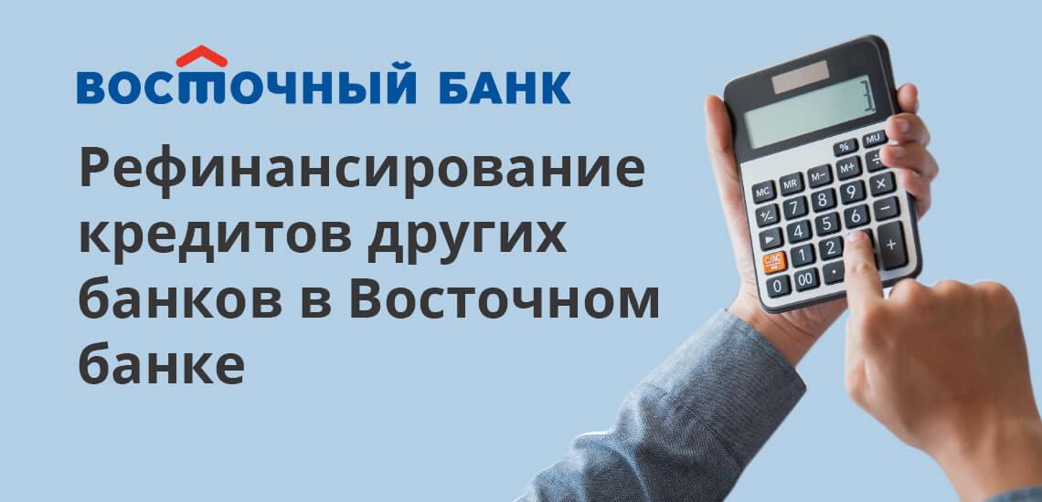 Рефинансирование кредитов других банков в Восточном Банке