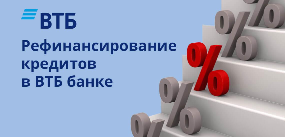 Рефинансирование кредитов в ВТБ банке для физических лиц