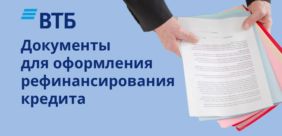 Составитель должен выполнить ряд обязательных требований и предоставить в банк пакет документов
