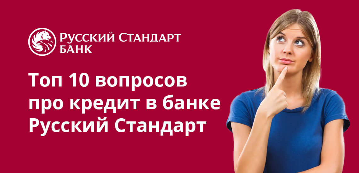 Топ 10 вопросов про кредит в банке Русский Стандарт