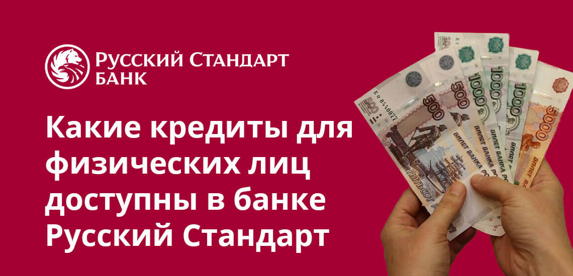Кредитование осуществляется в двух видах: стандартный кредит наличными и кредит в магазинах-партнерах