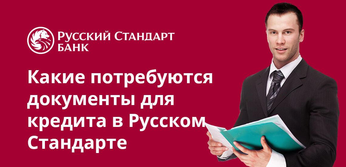 В части наличного кредитования основным документом всегда выступает общегражданский российский паспорт. Без оригинала основного документа сотрудничество с банком не будет возможным