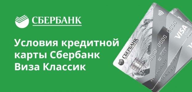 Условия кредитной карты Сбербанк Виза Классик: описание