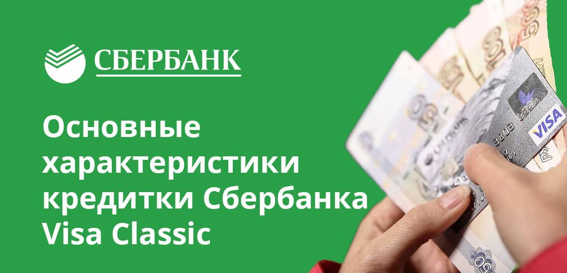 Точные параметры обслуживания зависят от того, как именно выдана кредитка. Ее можно получить в рамках персонального предложения или стандартным образом, подав заявку в банк