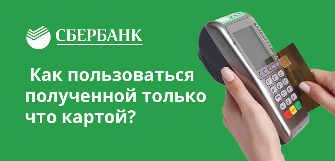 Активировать выданную карточку не нужно, активацию проводи сам Сбербанк в день выдачи платежного средства или на следующий день