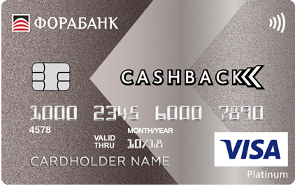 Дебетовая карта ФОРАБАНК Все включено Visa Platinum онлайн-заявка