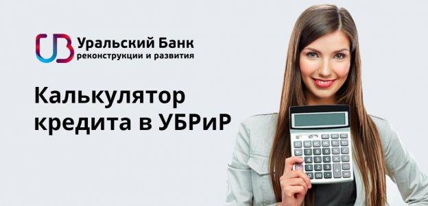 Калькулятор кредита в УБРиР: как рассчитать платежи