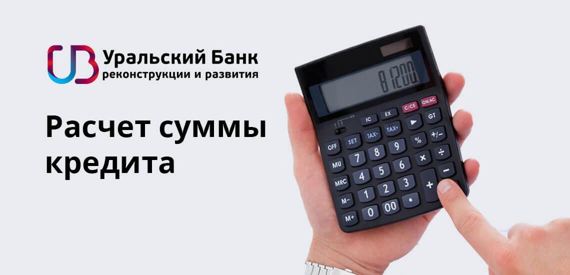 Калькулятор, в свою очередь, показывает, в каких пределах по сумме может быть оформлен конкретный кредитный продукт
