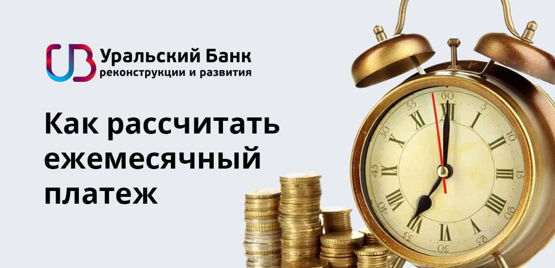 УБРиР по каждой своей программе предлагает предварительный расчет ежемесячного платежа при исходных условиях кредитной программы