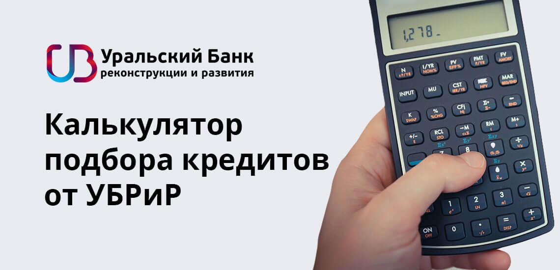 В УБРиР, помимо кредитного калькулятора, действует ещё один достаточно эффективный инструмент — калькулятор подбора подходящей кредитной программы