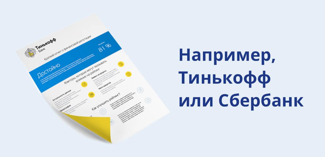 Сервисы и банки позволяют платно проверить свою КИ от 300 рублей за отчет о кредитном рейтинге
