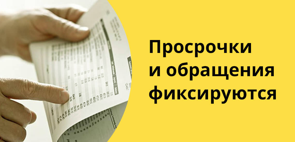 При каждом обращении за займов или кредитом, банки и МФО отправляют запрос в БКИ и делают отметку в кредитной истории