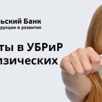 Кредиты в УБРиР для физических лиц — условия на сегодня