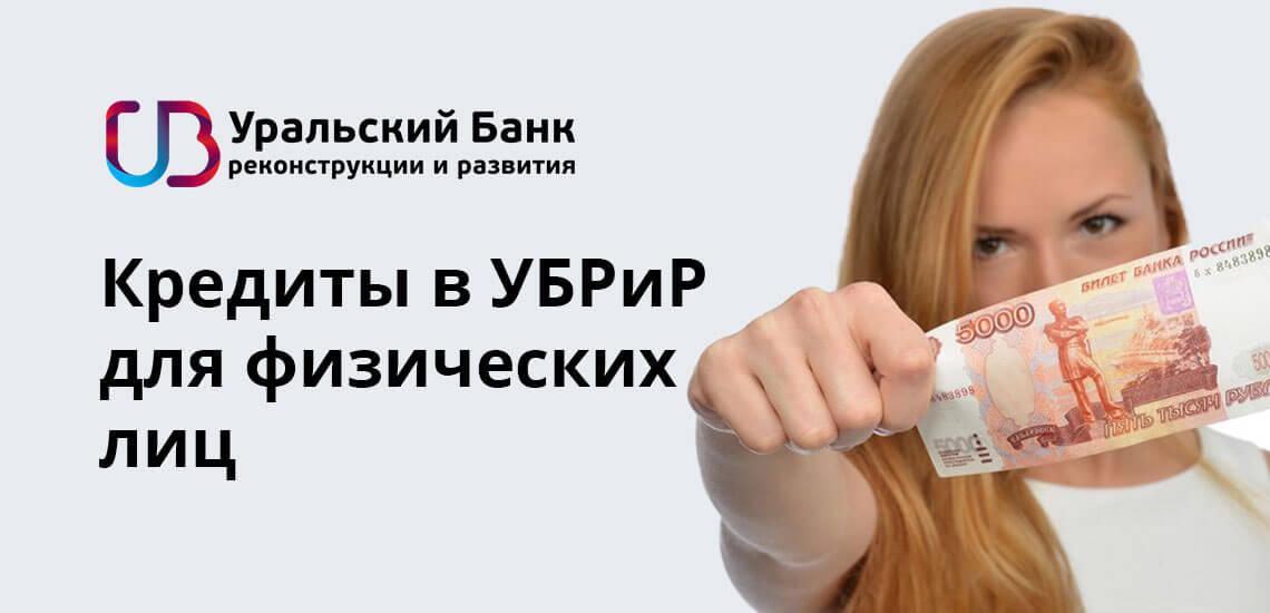 Кредиты в УБРиР для физических лиц: как взять
