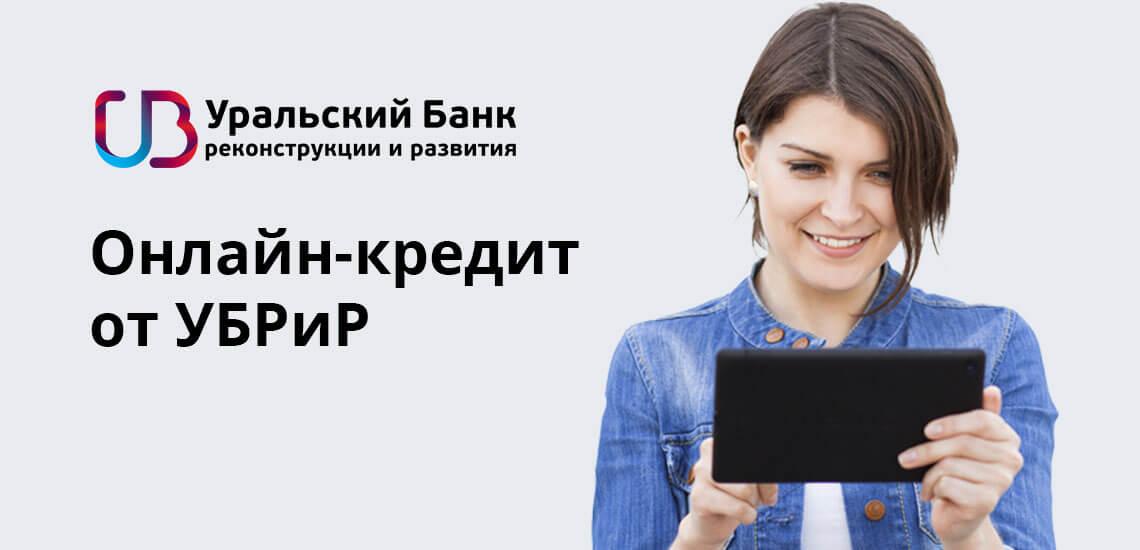 В 2017 году УБРиР запустил новый продукт под наименованием Онлайн-кредит. Для кредитных организаций такая программа пока считается инновационной