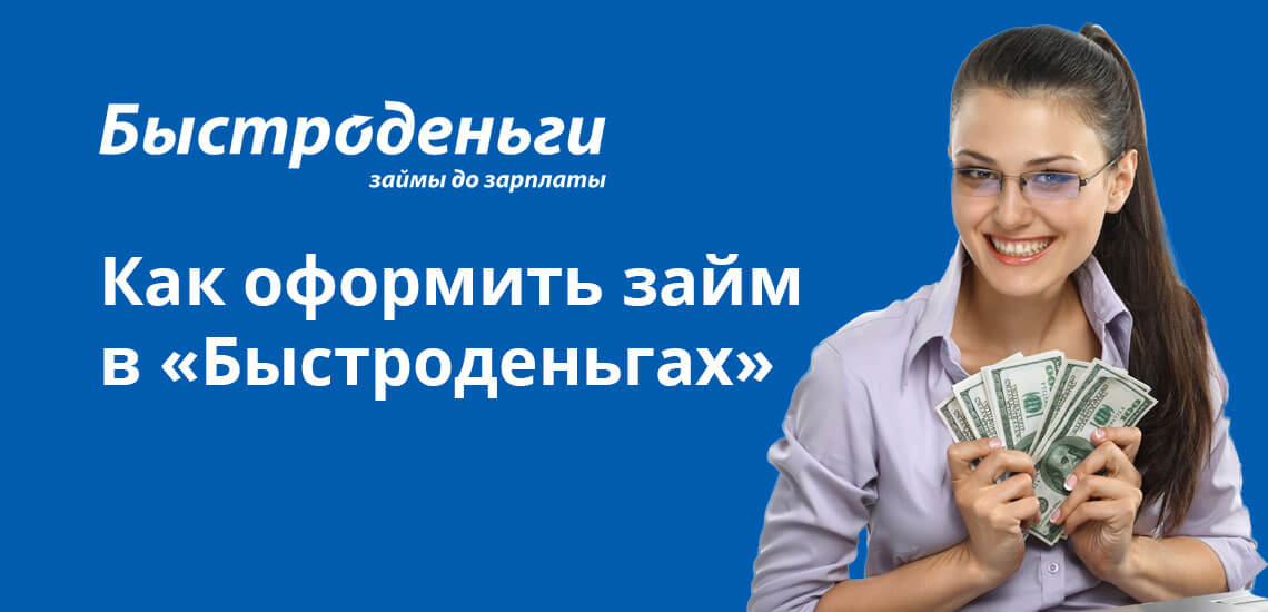 Микрофинансовая компания «Быстроденьги» –  уверенный лидер рынка нашей страны. Это современная микрофинансовая организация