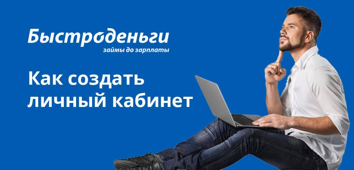 Для заемщиков, которые предпочитают получить кредит наличными деньгами, существует личный кабинет (ЛК)