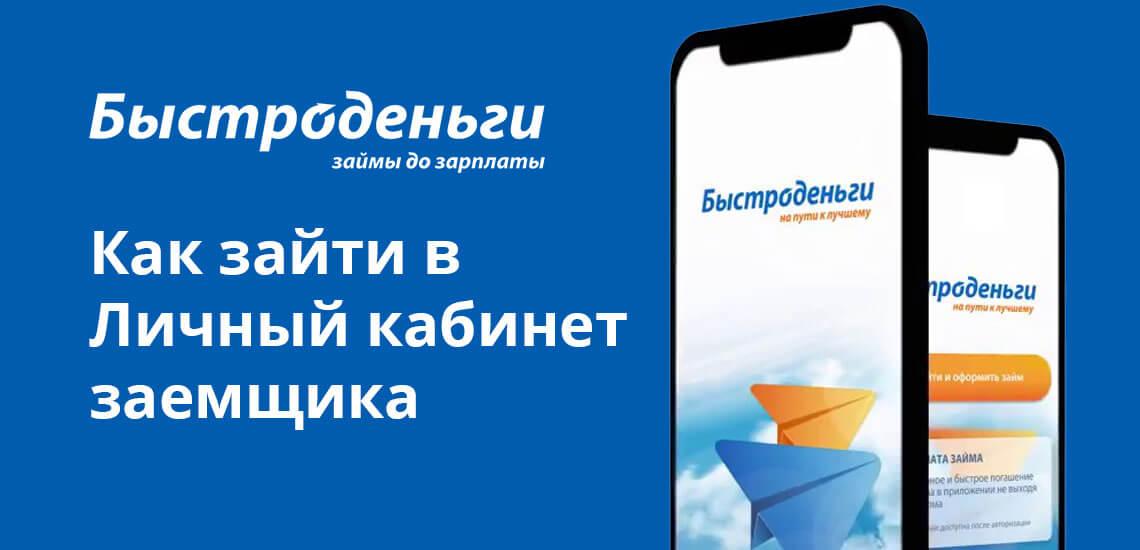 Первоначально требуется зайти на интернет-сайт bistrodengi.ru. Выбрать ссылку «Личный кабинет», она расположена вверху с правой стороны