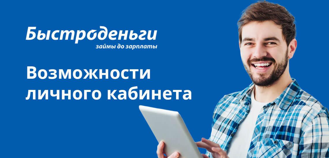 Через личный кабинет можно проводить различные платежные операции, а также получать важную информацию по своему займу