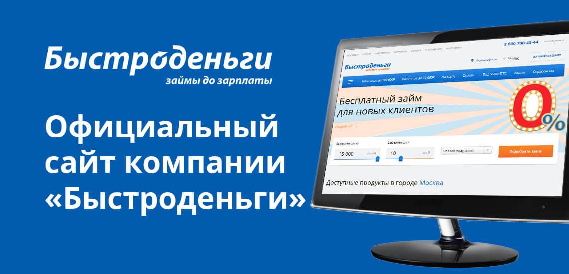 Официальный сайт компании «Быстроденьги»