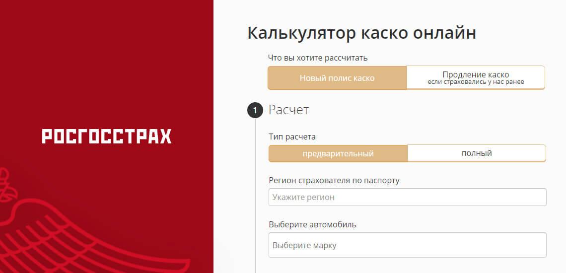 Для расчета стоимости полиса КАСКО на сайте РГС есть онлайн-калькулятор