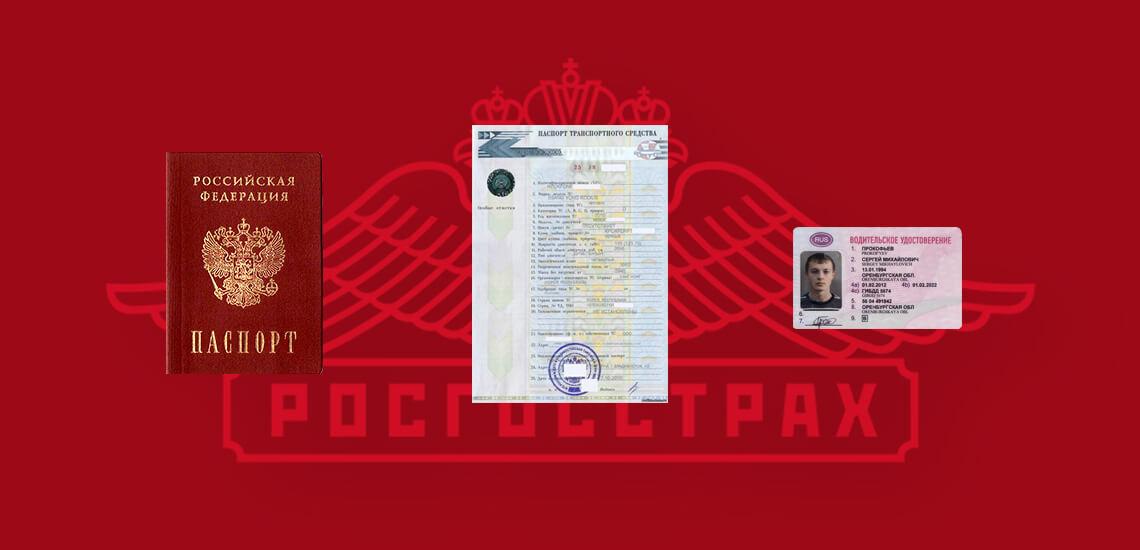 Для онлайн-оформления полиса КАСКО нужен паспорт, водительское удостоверение, паспорт на транспорт