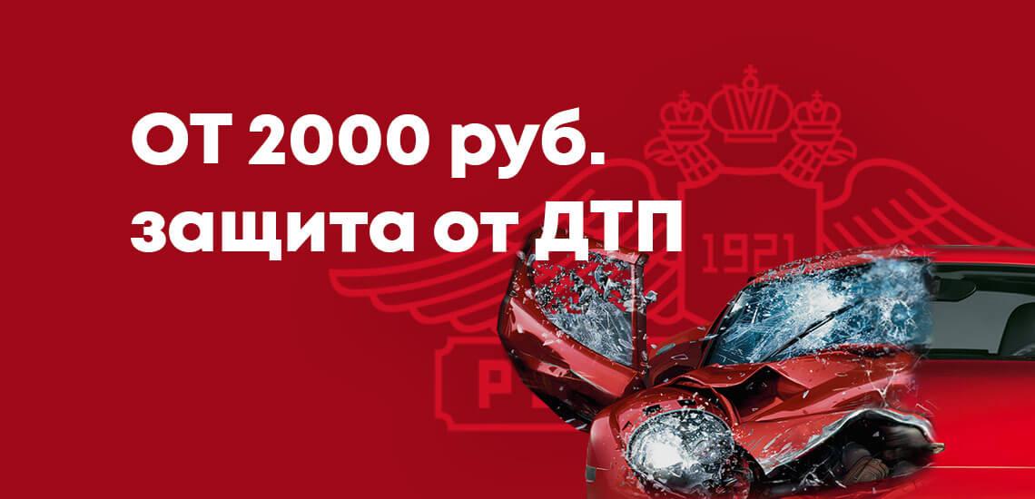 Стоимость программы Защита от ДТП начинается от 2 000 рублей