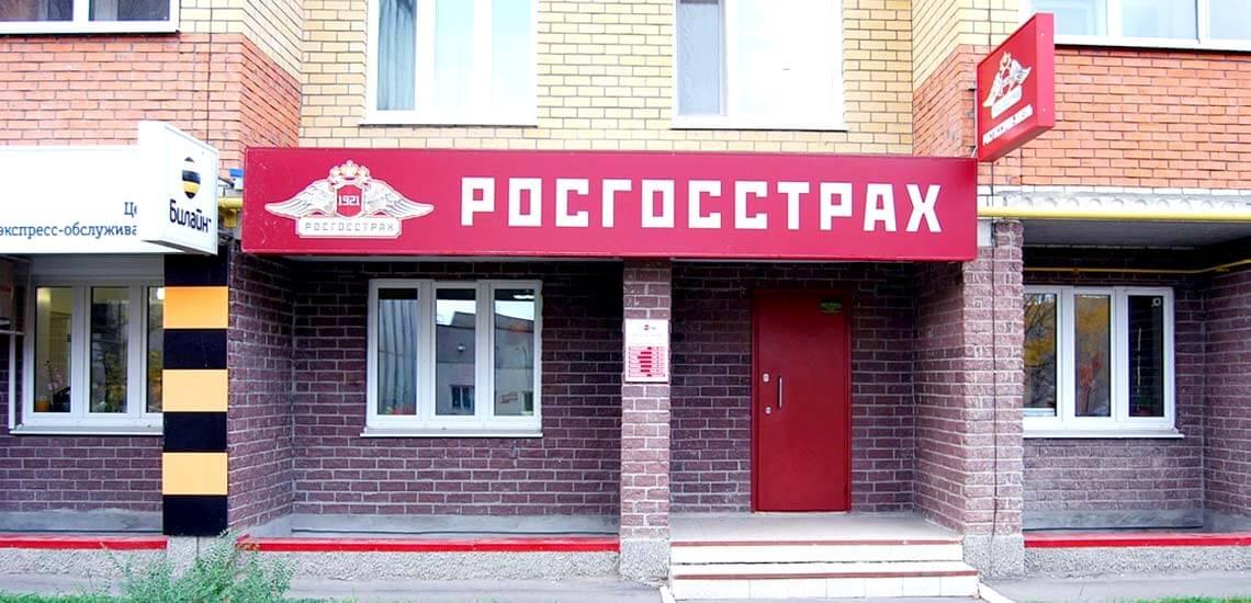 Для оформления ОСАГО не нужно посещать офис компании Росгосстрах