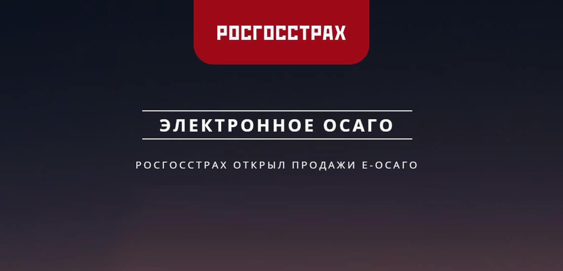 еОСАГО - это электронный аналог бумажного страхового полиса ОСАГО от компании РГС
