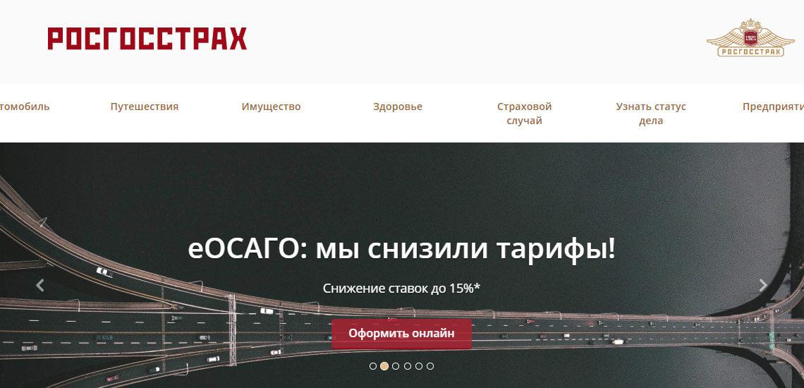 Для покупки полиса нужно зайти на официальный сайт Росгосстрах - rgs.ru