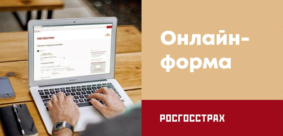 Заявление на заключение договора подается дистанционно через заполнение онлайн-формы